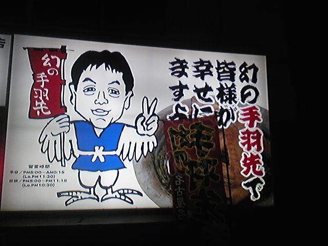 名古屋なう。